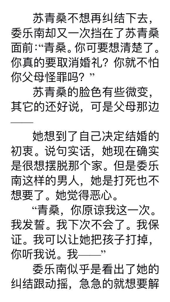 [推文]《婚心计,老公轻点疼》 文案名动荣城,出身军政商世