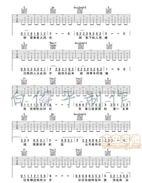 吉他谱求少年锦时的吉他谱(ω)
