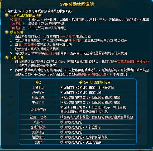 【图片】9月28日全服停机更新公告【qq三国吧】_百度