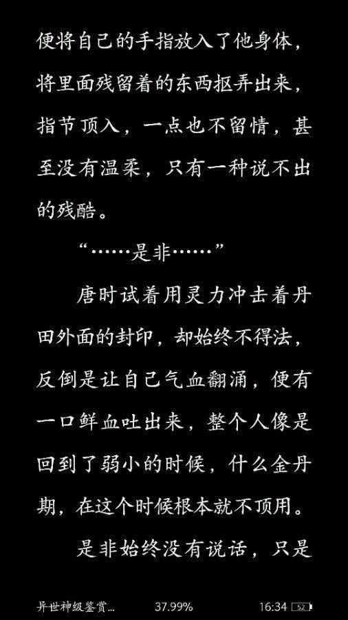 《[耽美][月歌同人][新葵]悲.戀.回憶》緋色婉櫻 【衍生小说|纯爱...