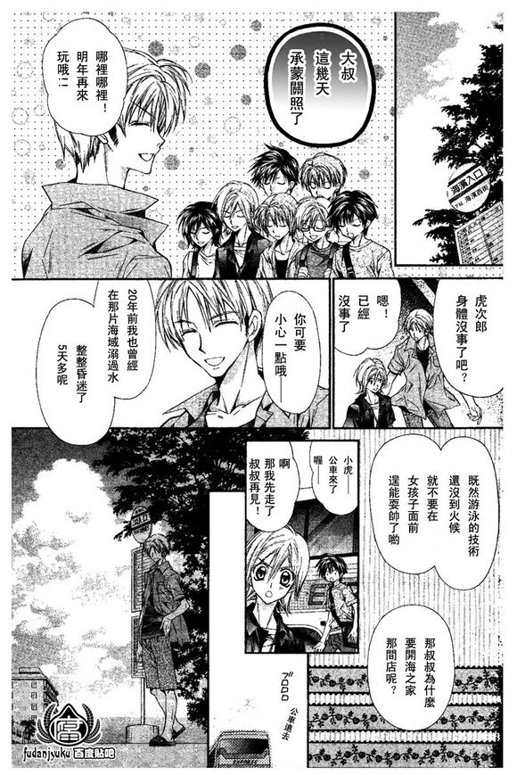 回复:【汉化发布】《风男塾物语》第一话——种村有菜