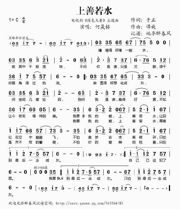 宁夏24孔复音口琴简谱分享展示图片