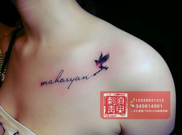 锁骨纹身,英文纹身,燕子纹身,平顶山须臾刺青纹身图片