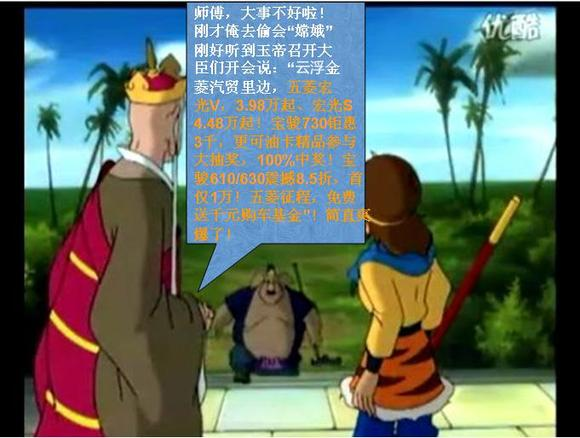 央视西游记动画片插曲:噔噔等,等灯等,等灯噔噔等灯(这是大概发音)图片