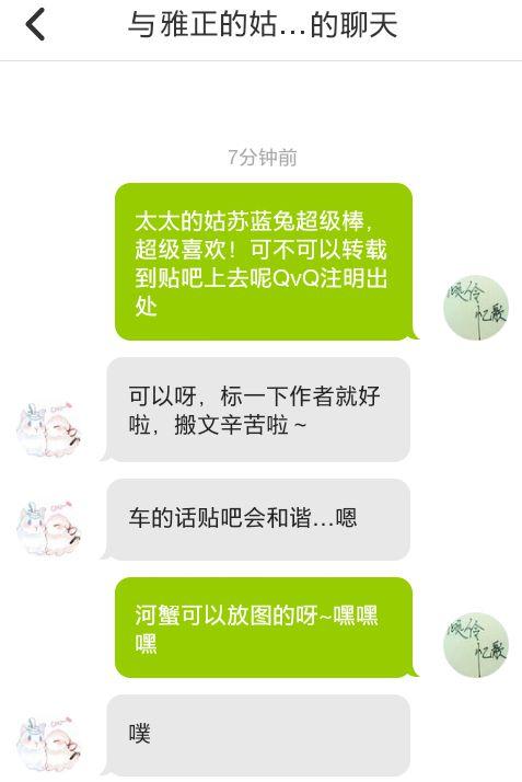 【搬运】魔道祖兔 by雅正的姑苏蓝兔图片