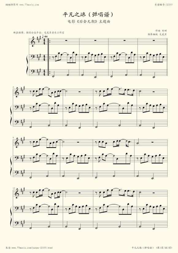 新谱:平凡之路-朴树(电影《后会无期》主题曲)钢琴谱图片