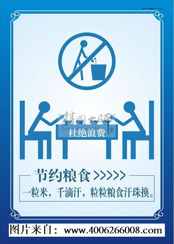 食堂文明标语图片