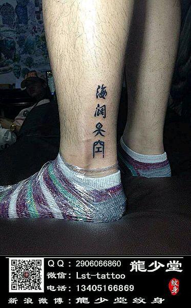 武汉纹身店:背部汉字纹身图片