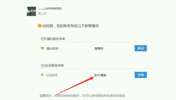 :详细说明:【批量删除QQ空间说说源码】可以批量取到说说id和