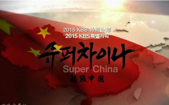转贴:【kbs纪录片】super china 超级中国 1-8 (增第八集特辑生肉.