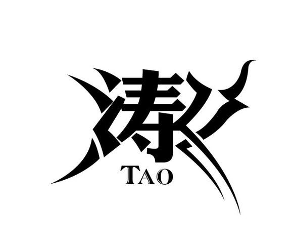 花刺tattoo 无偿设计文字.字母纹身样式.图片