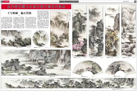 佘玉奇巨幅山水画长卷图片