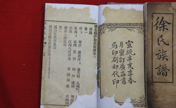 许氏族谱辈分排列-徐氏家谱及字辈图片