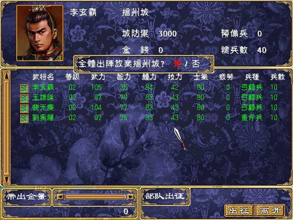 【隋唐争霸】春雪系列v2.0喋血双煞-2000shangdi的游戏进度