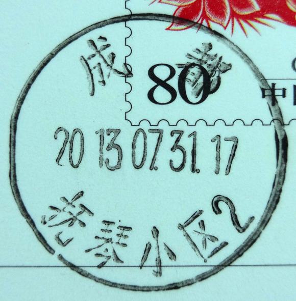 成都-抚琴小区22013.07.31准备体育课活动初中图片