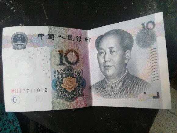 崭新里十块钱图片