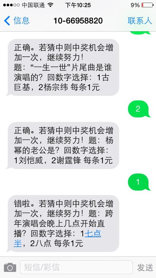 回复:刚才我发送1066958820