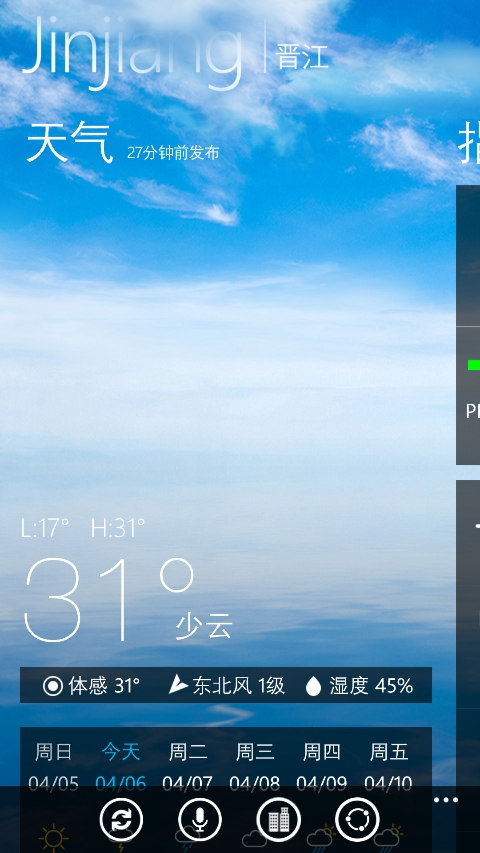 黑龙江的天气啊,就是这么任性!赢家天下真钱牌九