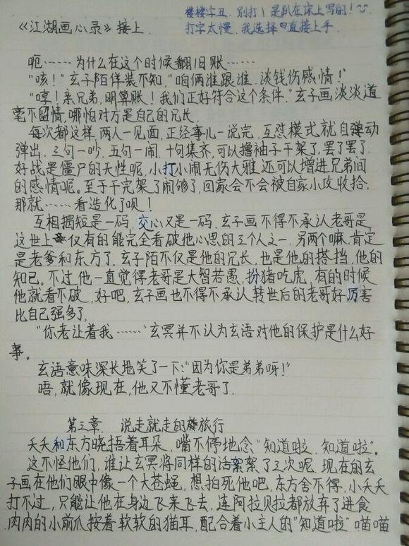 回复:【一世倾慕】江湖画心录