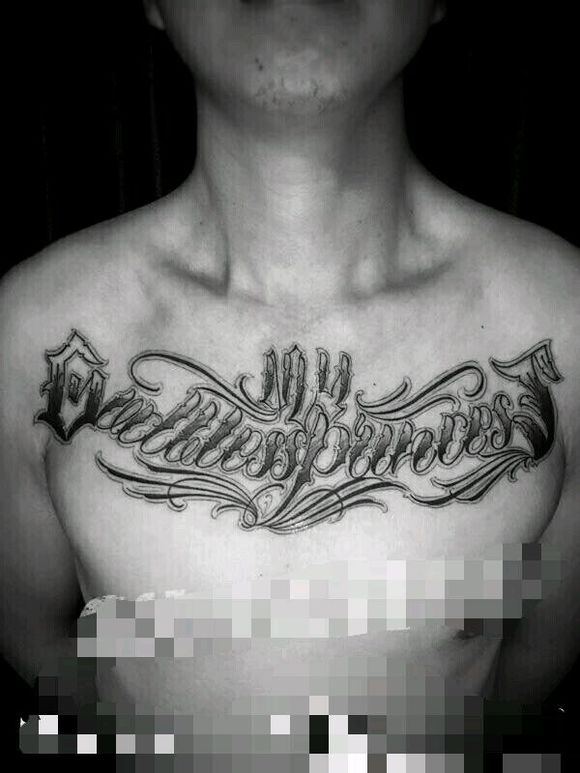 想在胸口纹一排花体字 有纹身图片