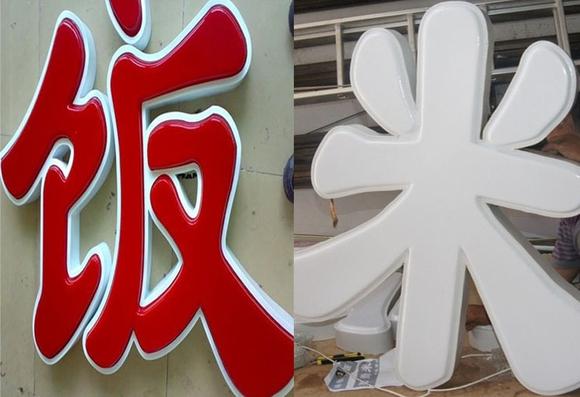 专业制做 吸塑字 发光字 雕刻 亚克力折弯 外漏led发光字