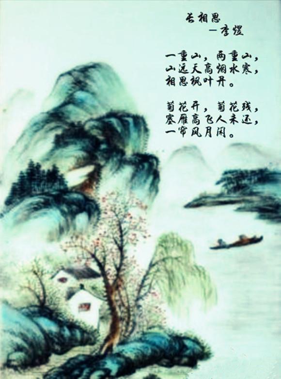 《长相思●一重山》   (南唐)     李 煜 写深秋风物而图片