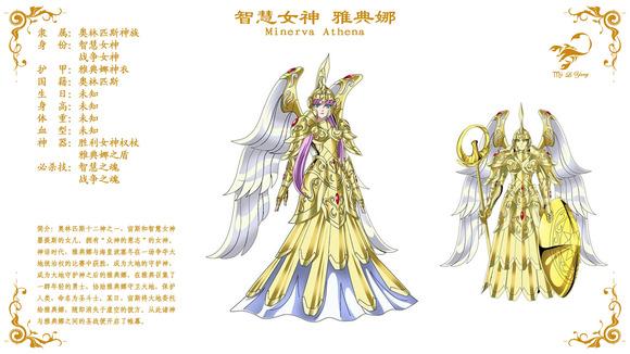 001 智慧女神 minerva 雅典娜 athena