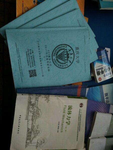 重庆大学考研资料