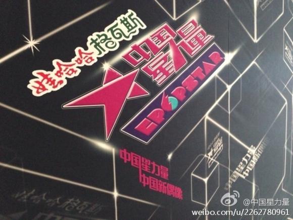 中国星力量第三期_韦唯加盟山东卫视《中国星力量》