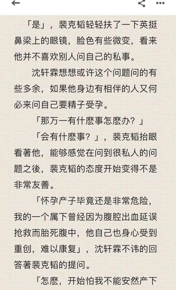 【搬文】月华悠远 by 风烟幻 (精英受生子)