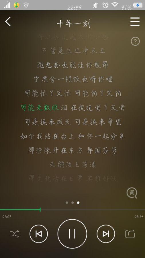 12是改编自法国歌曲《我的名字叫伊莲》的中文歌曲《依恋》,蔡淳佳