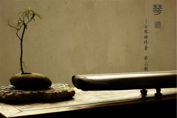 【古琴禅修营·第三期】免费学古琴,开始报名!图片