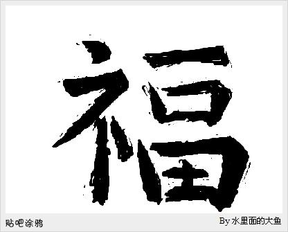 自己手写福_手写福字图片大全_手写百福圆形图_少儿福图片