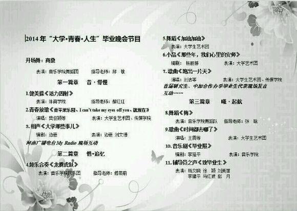 毕业晚会节目单_安阳师范学院吧图片