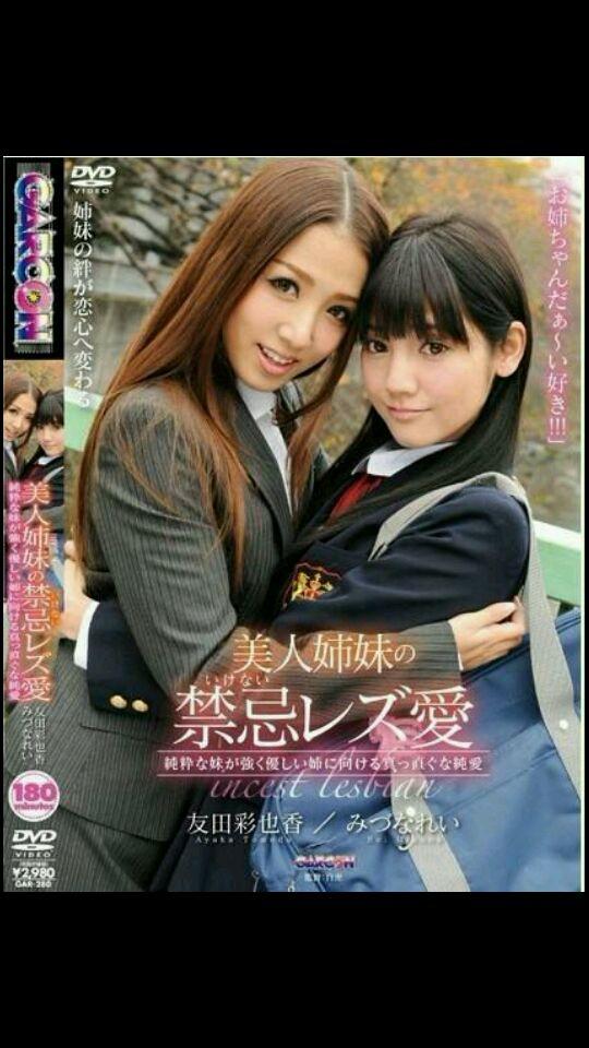 gar280贴吧图解【热门番号】水菜丽&友田彩也香番号作品封面gar-280