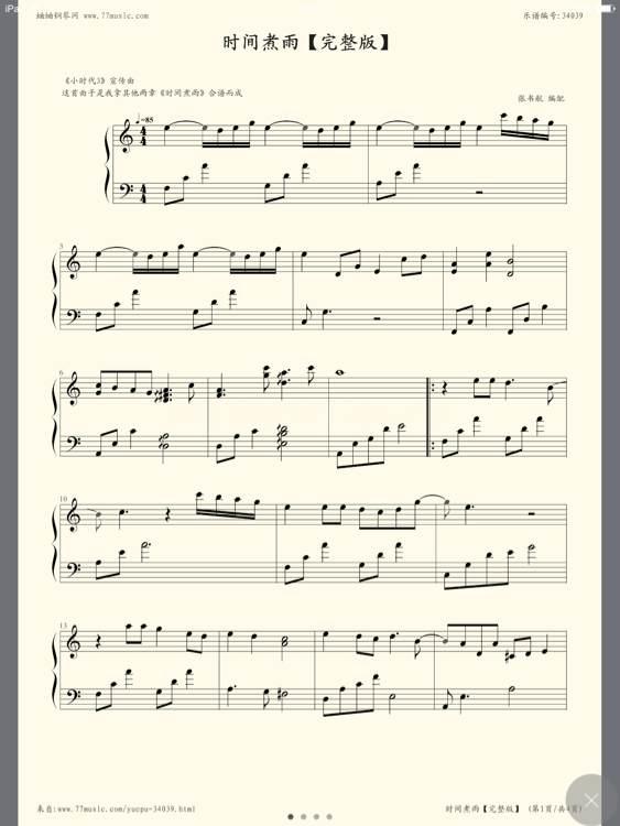 谁有《时间煮雨》《我们的明天》《有一个地方》的钢琴五线谱啊,(>_ )图片