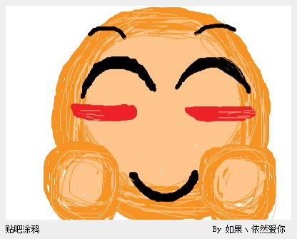 手把手教大家怎么涂鸦百度表情图片图片