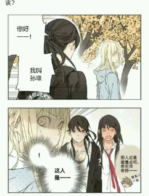 下载墨瞳漫画