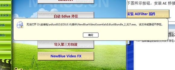 13001 system error edius