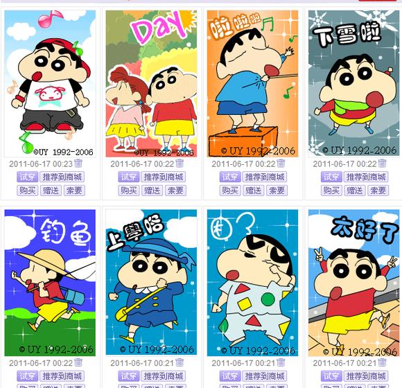 卡通免费qq秀代码_蜡笔小新qq秀代码分享展示
