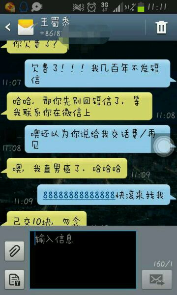 三级抠逼图_天呐抠逼男票居然给我交话费辣 几百年没用短信谈恋爱好