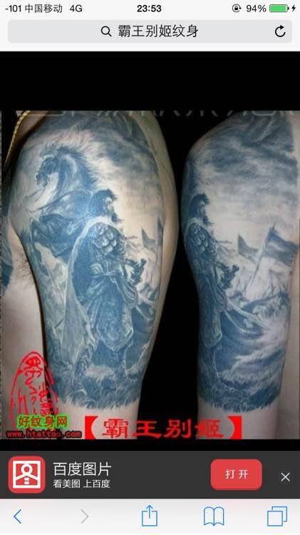 《降龙之剑》项羽虞姬情人节寄语_纹身图案图片