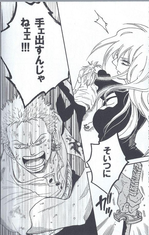 索香漫画rom 13忘却10