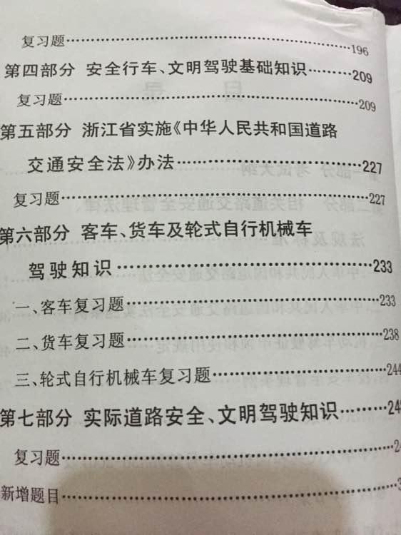 贵港市c1科目四_我是台州的 学的c1 科目四是考哪个部分啊
