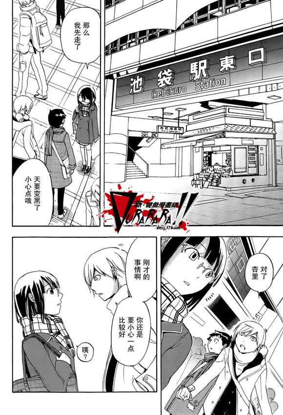 罪歌囹�a_【漫画】durarara!罪歌篇 [新·双鱼座漫画组]