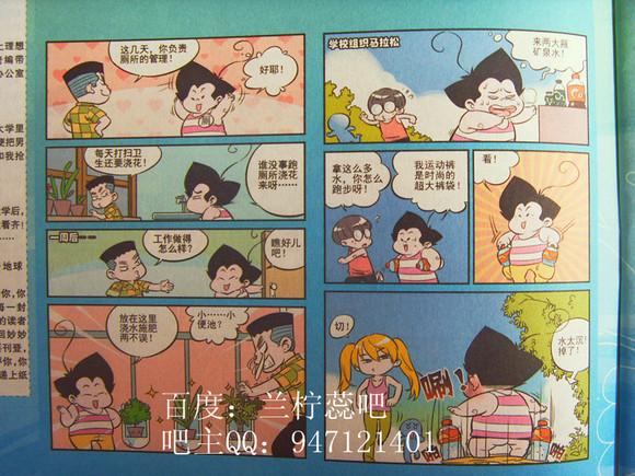 斗破苍穹漫画213