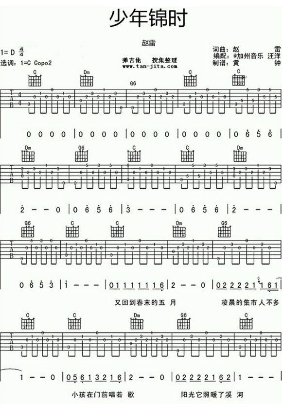 少年锦时g6和弦怎么按_吉他吧_百度贴吧
