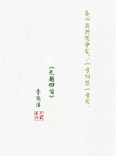 【古风诗词】李商隐经典诗词图片