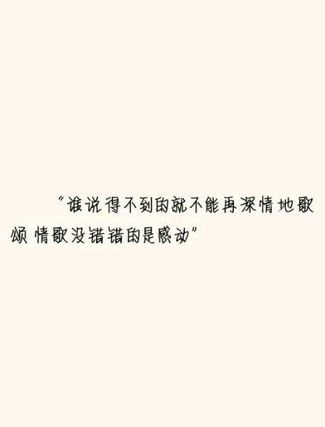 受不了文字图片大全_[文字图] 照顾每个人的感受注定自己会不好受