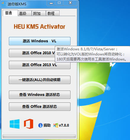 win8.1激活工具系列下载,office系列激活工具下载